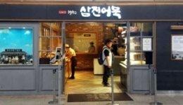 국감에서 나온 '삼진어묵 부산역 철수'