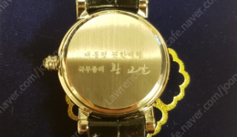 """""""20만원에 팔아요""""…황교안 '권한대행' 시계 논란"""