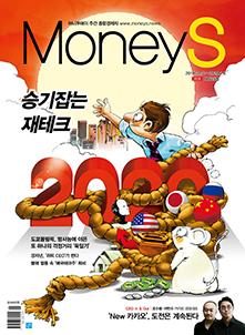 2020 경자년 '승기잡는 재테크'