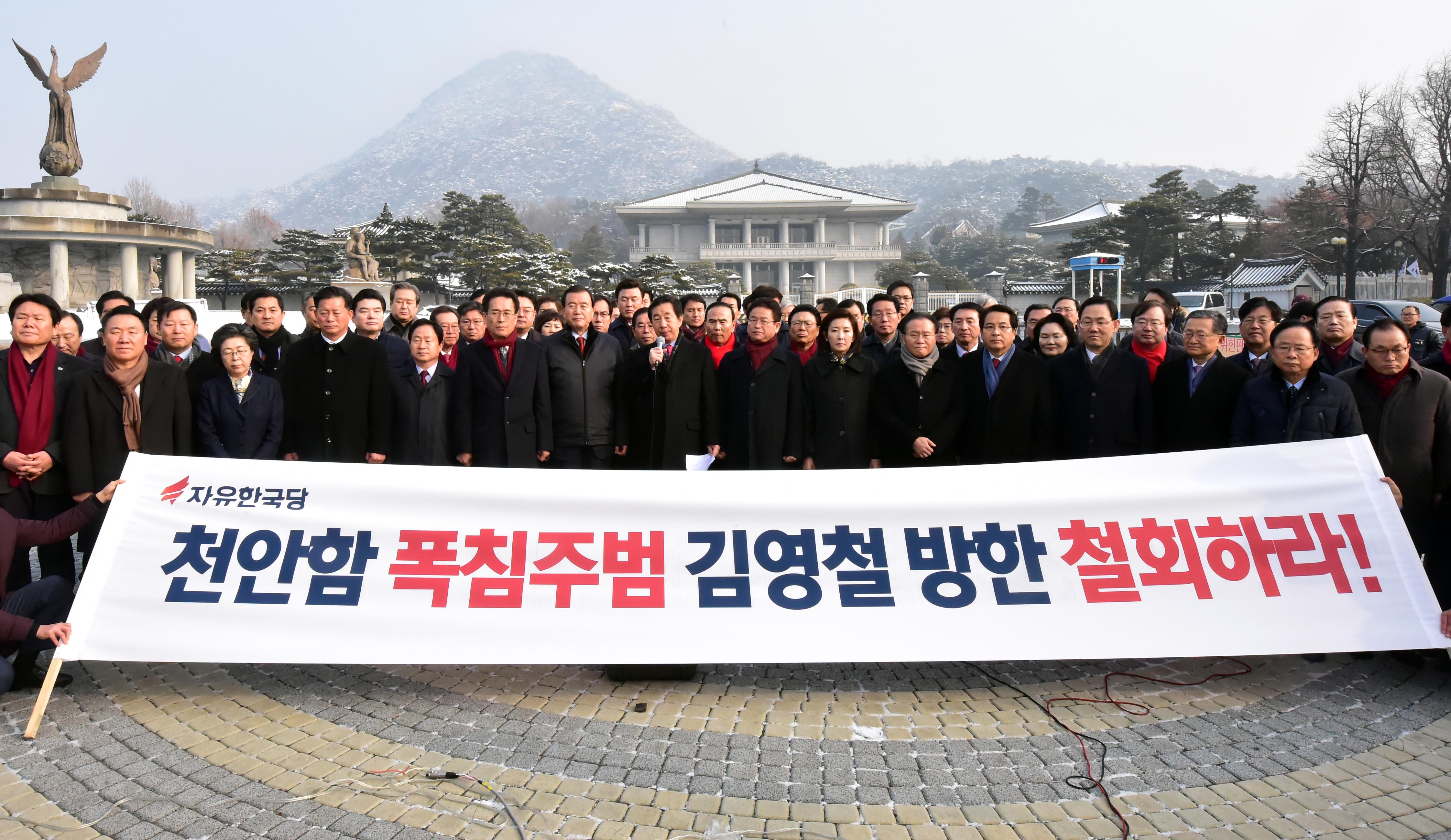 자유한국당, 북 김영철 방남 관련 청와대 규탄 서한 전달