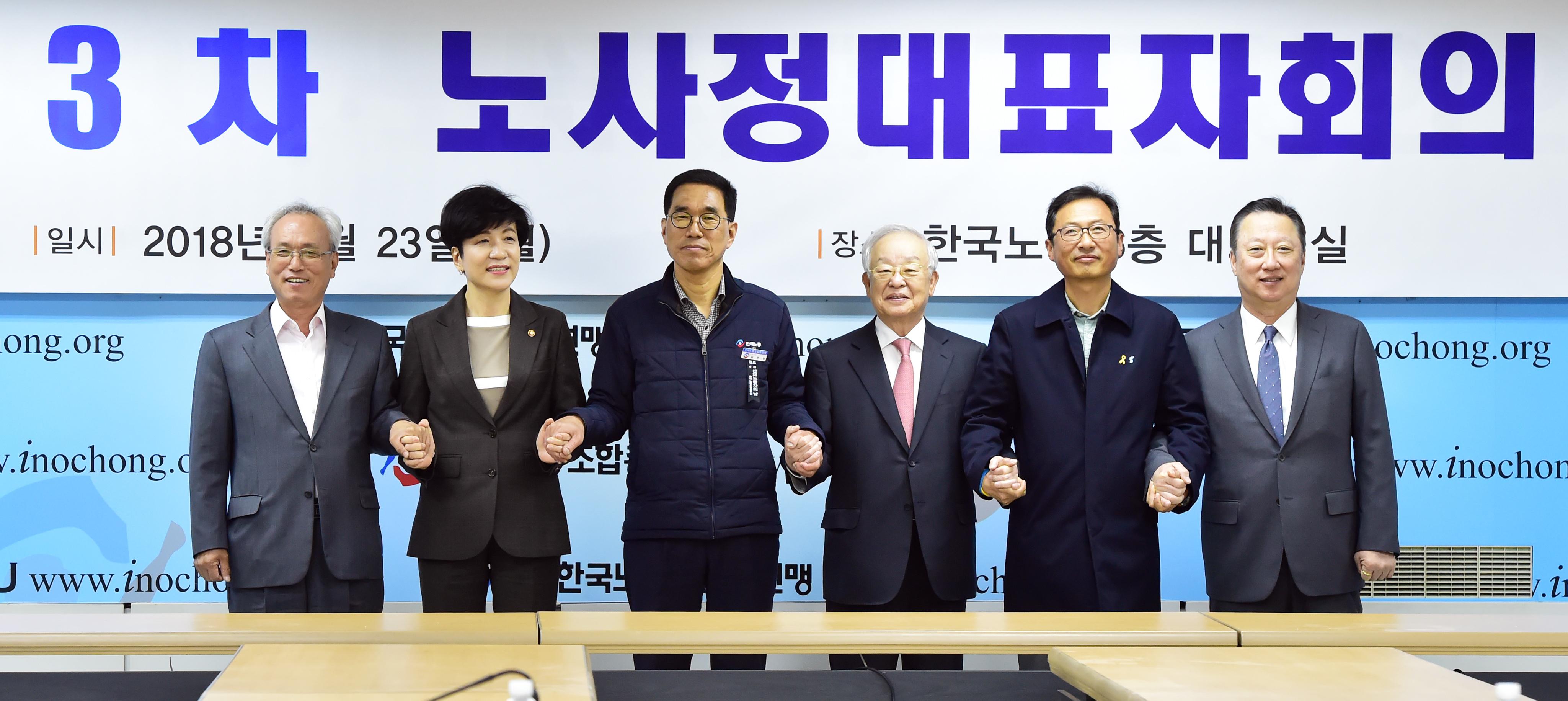 손잡은 노사정, 제3차 대표자회의 개최