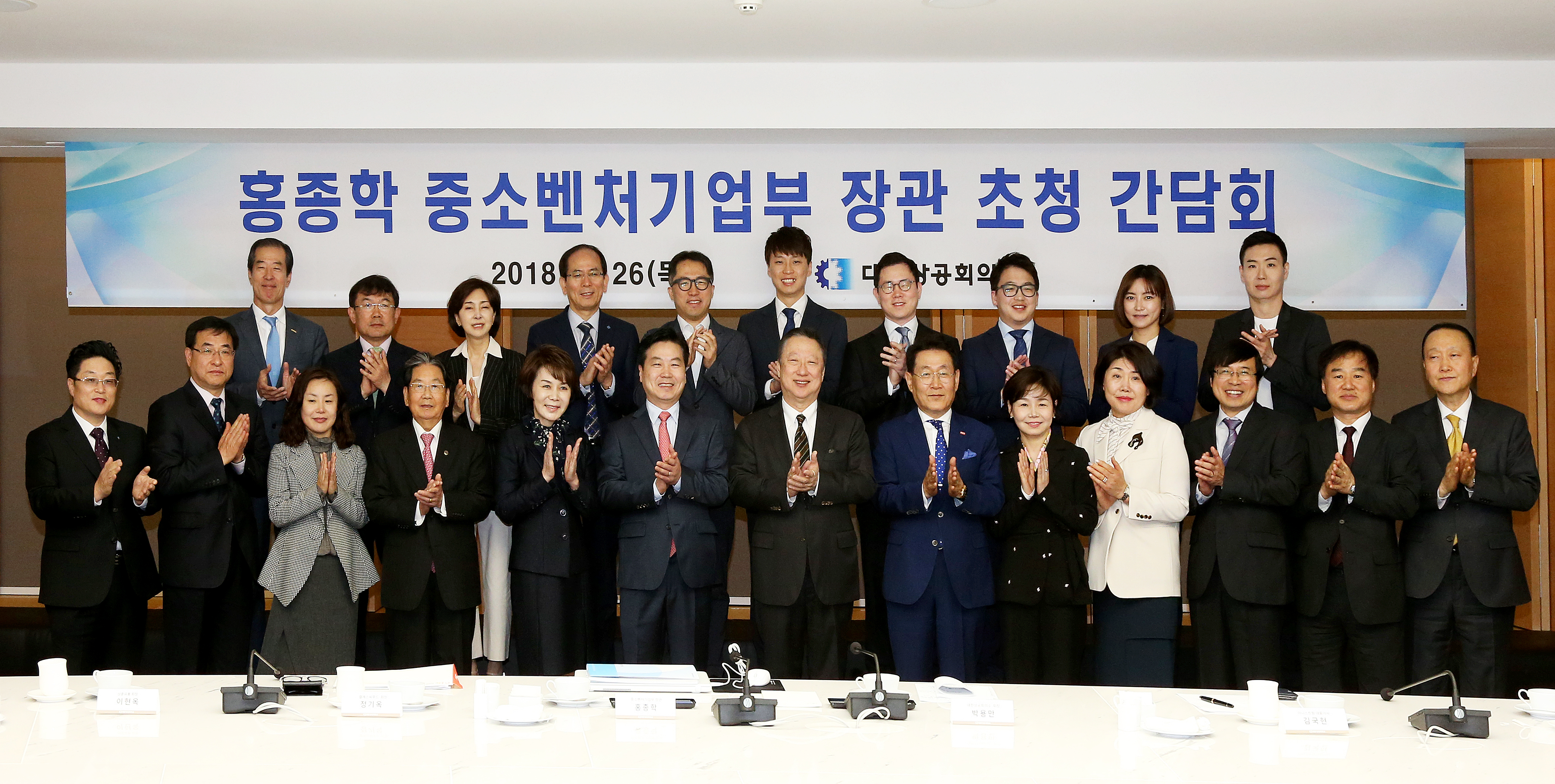 홍종학 중기부 장관, 대한상의 회장단 첫 상견례