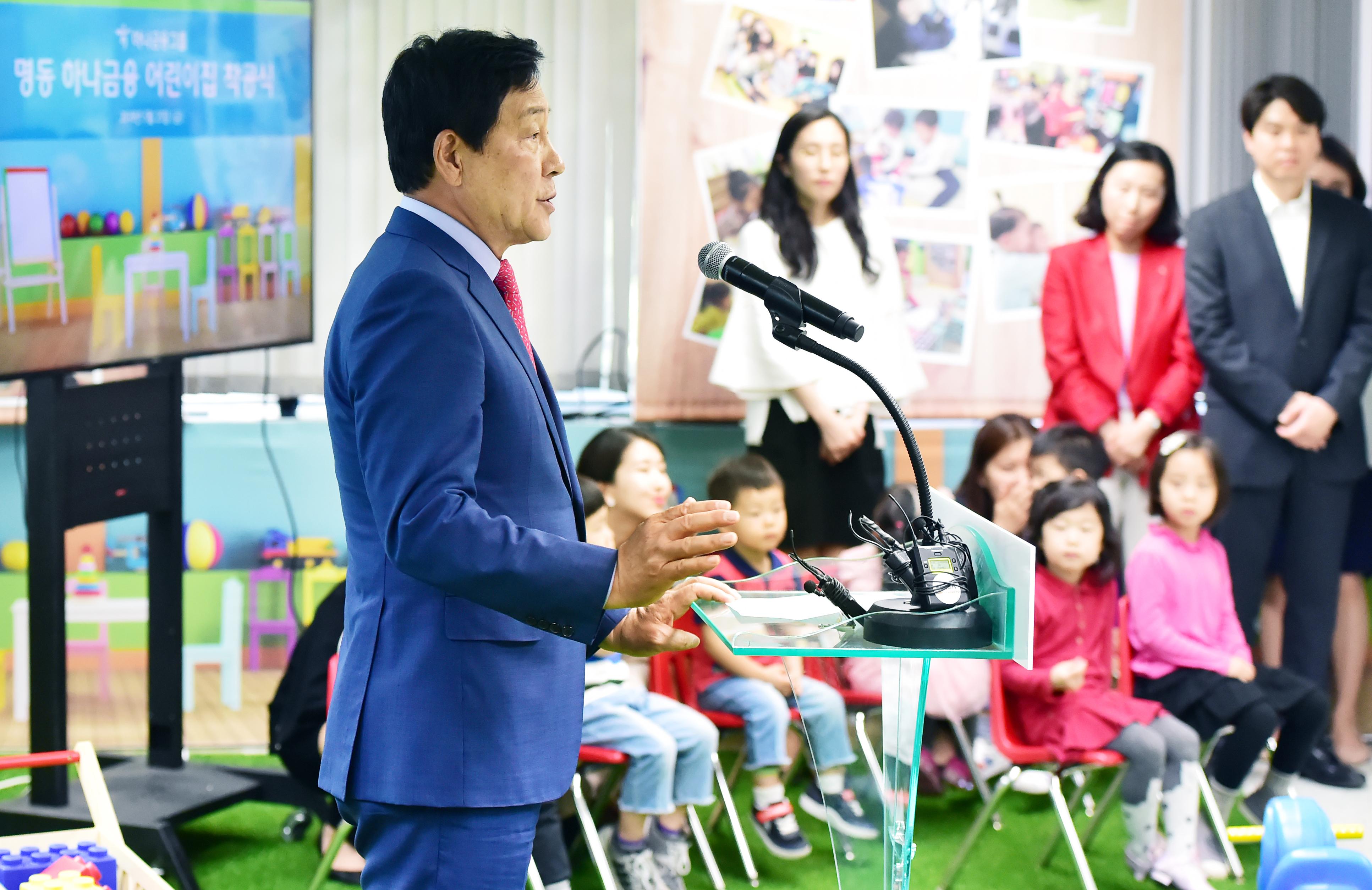 하나금융, '직장 어린이집' 첫삽 뜨다