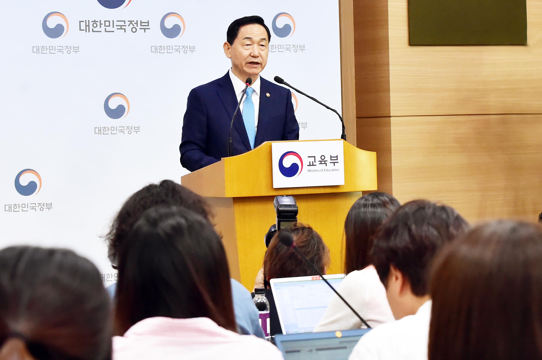 교육부, '2022학년도 대입 개편안' 발표
