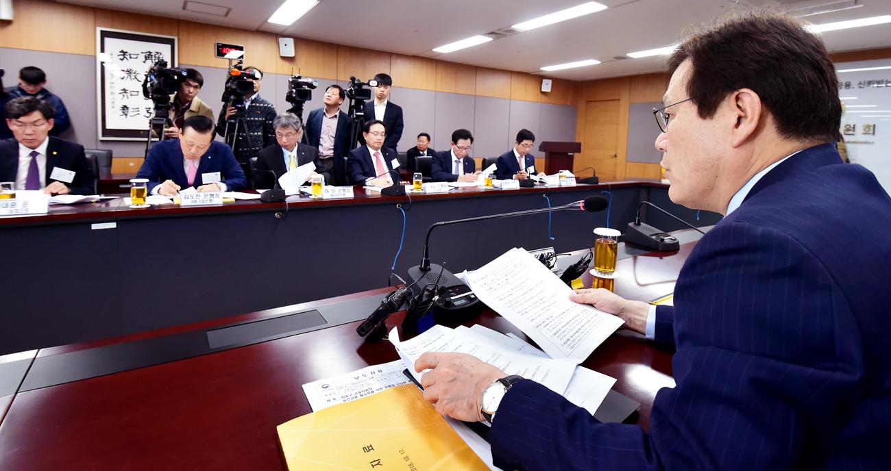 '동산금융 활성화' 은행장 간담회
