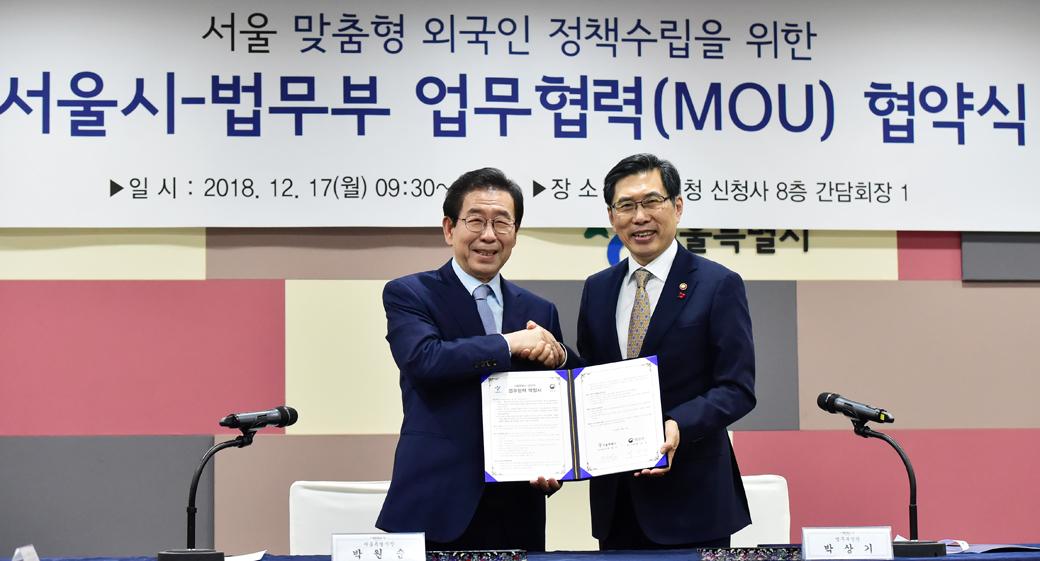 '맞춤형 외국인 정책 수립', 서울시-법무부 손잡았다