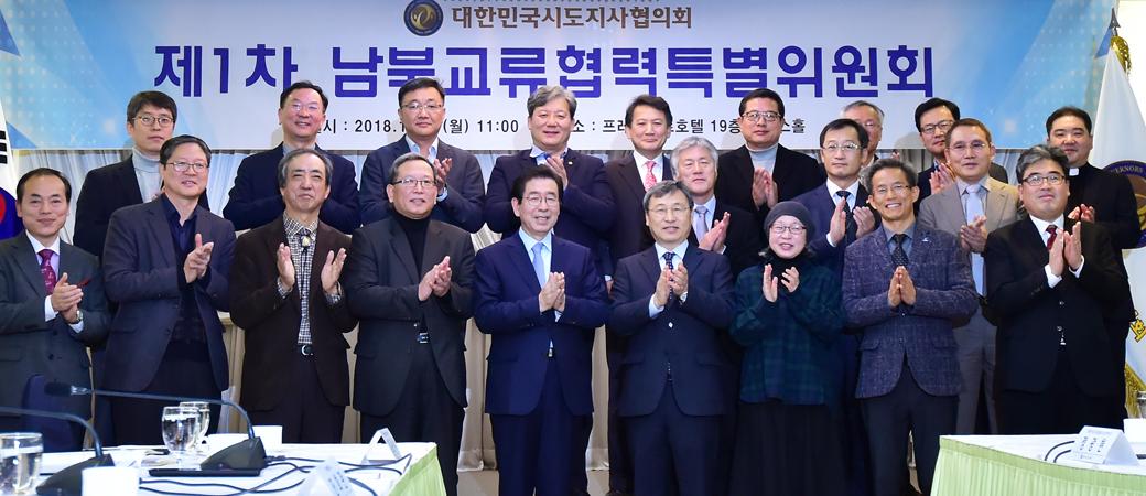 시·도지사협의회, 남북교류협력특위 발족