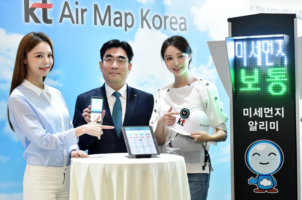 KT, 미세먼지 정보제공 'Air Map APP' 출시