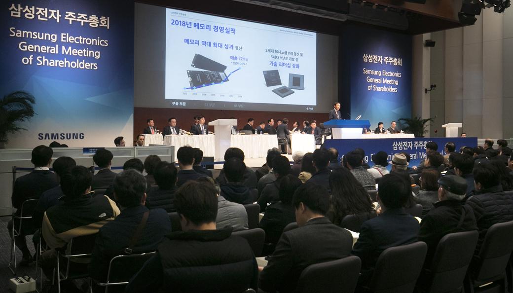 창립 50주년 맞이한 '삼성전자' 주주총회 개최