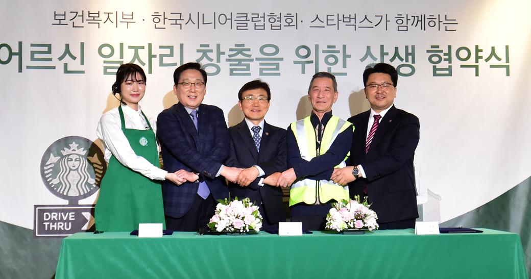 스타벅스코리아, 어르신 일자리 창출 지원 업무협약