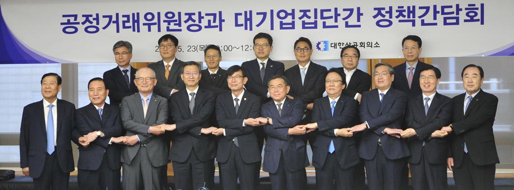 김상조 공정거래위원장, 15개 그룹 CEO와 회동