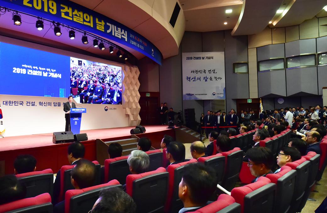 대한민국 건설 혁신의 답을 찾다, 2019 '건설의날' 기념식