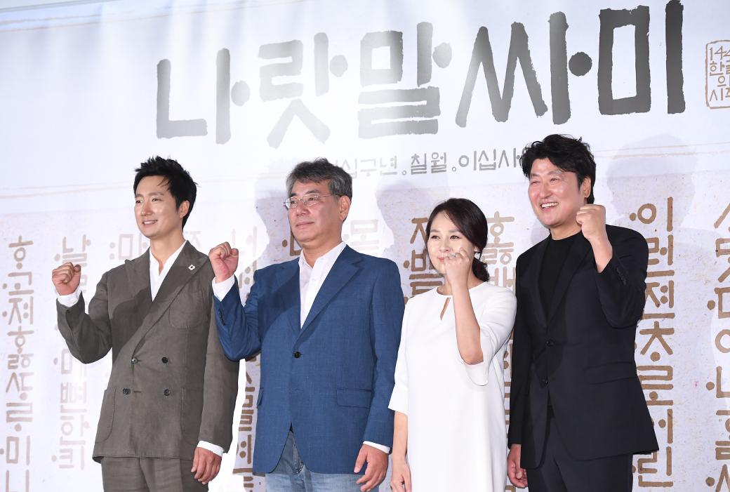 영화 '나랏말싸미'에서 16년만에 재회한 송강호·전미선·박해일