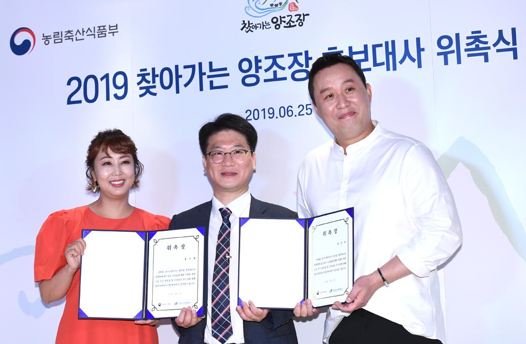 2019 찾아가는 양조장 홍보대사 홍신애·정준하