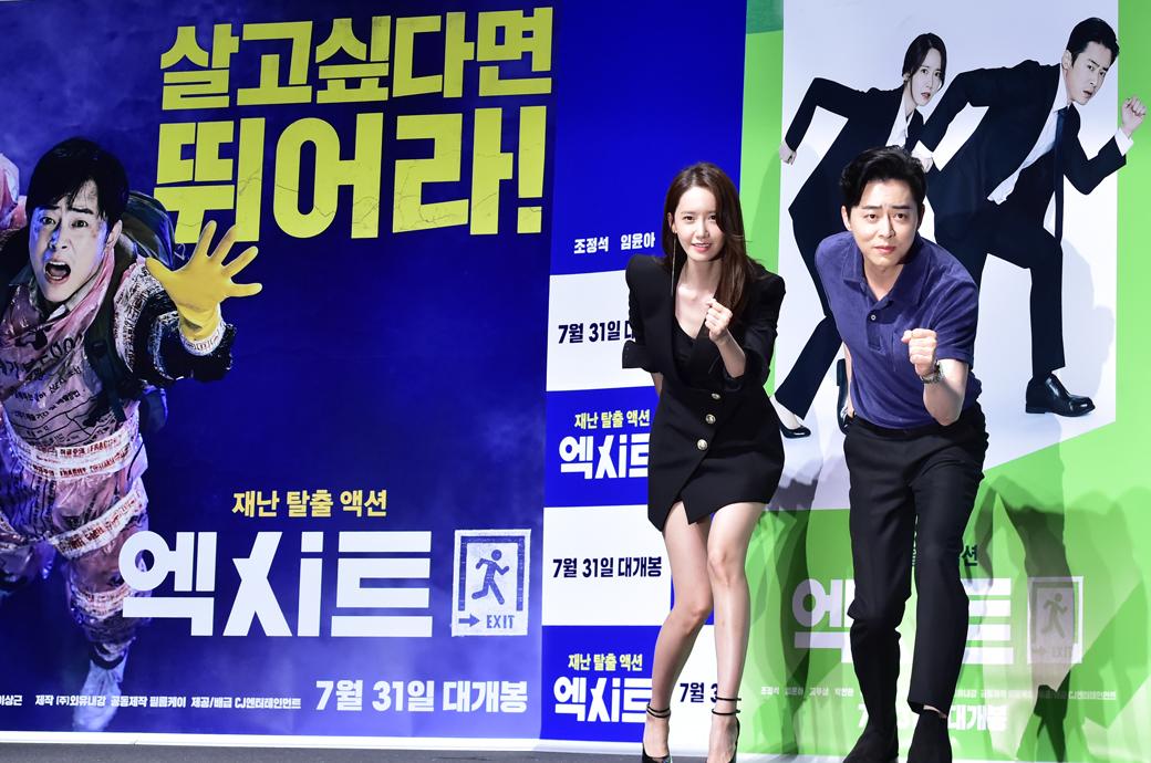 재난탈출액션 영화 '엑시트' 7월31일 개봉