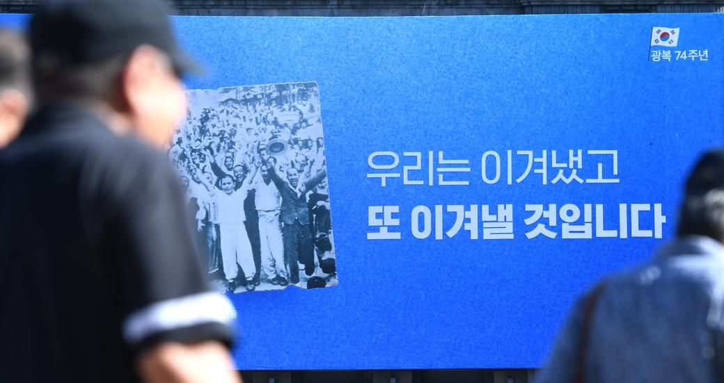 광복절 맞이 꿈새김판 새단장