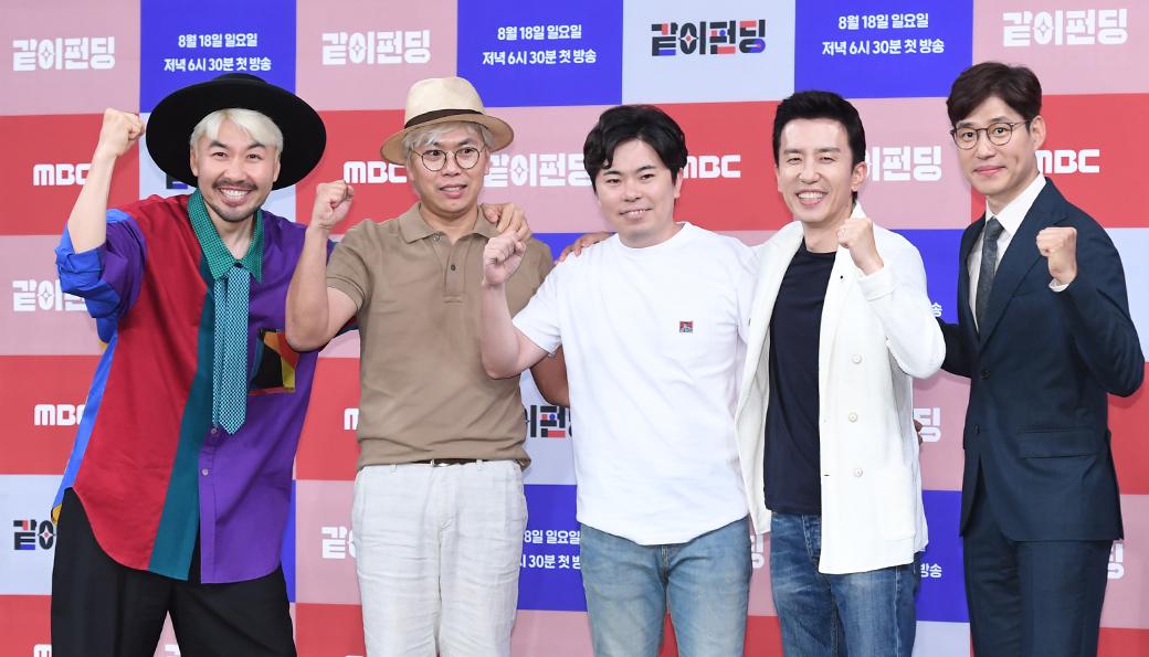 MBC 예능 '같이 펀딩' 제작발표회 열려
