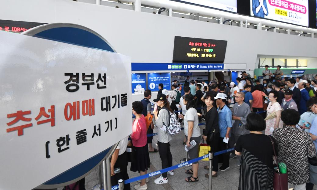 '2019 추석 기차표 예매 시작'