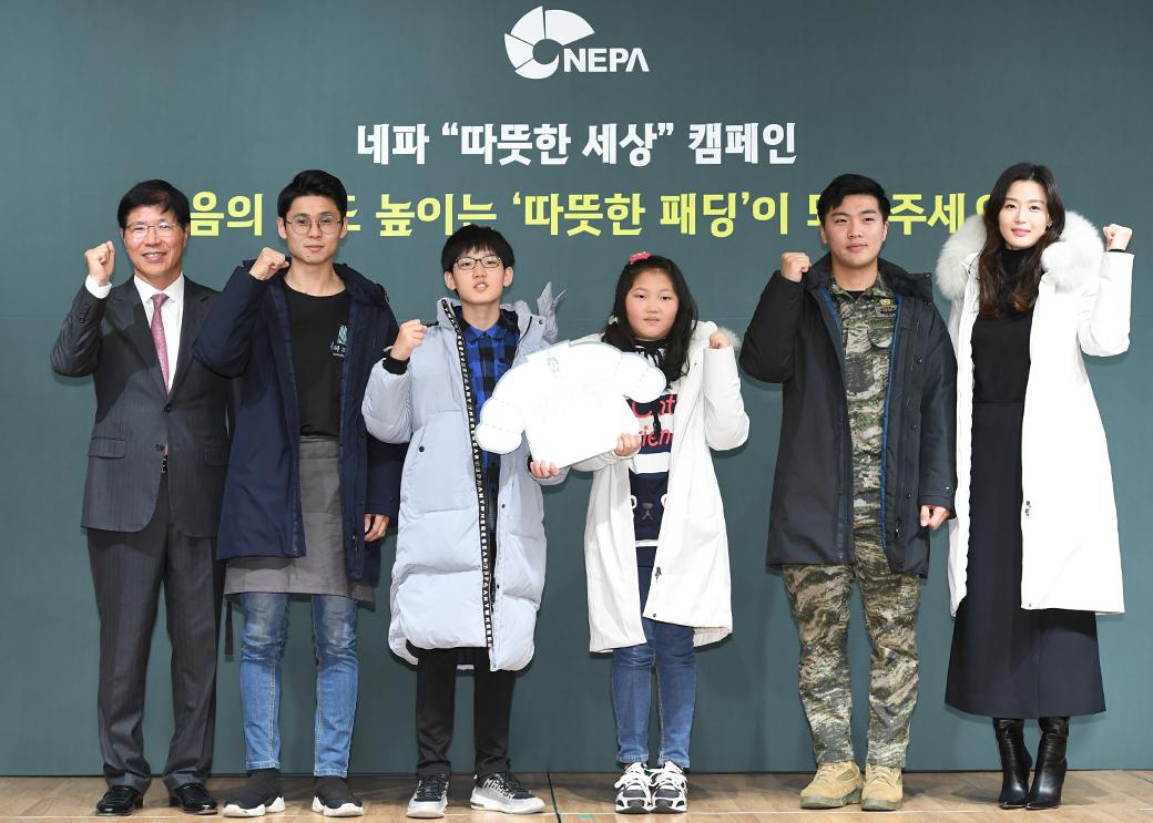 네파 '따뜻한 패딩' 전달식에 참석한 전지현-장기용