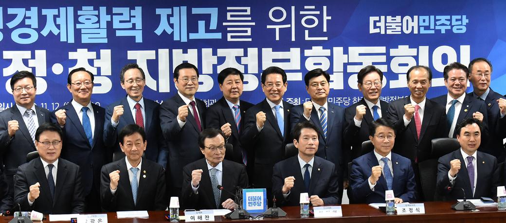 민생경제활력 제고를 위한 '당·정·청·지방정부' 합동회의