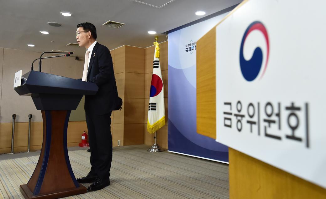 금융위, 'DLF사태 재발방지 대책' 발표