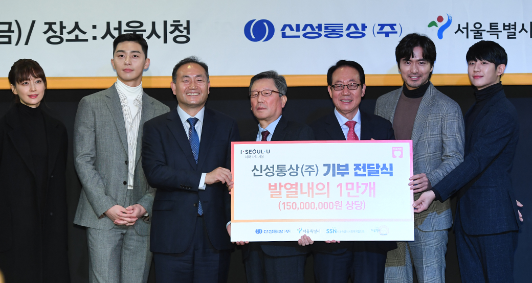 이나영·박서준·이진욱·정해인 '마음도 따뜻한 스타들'