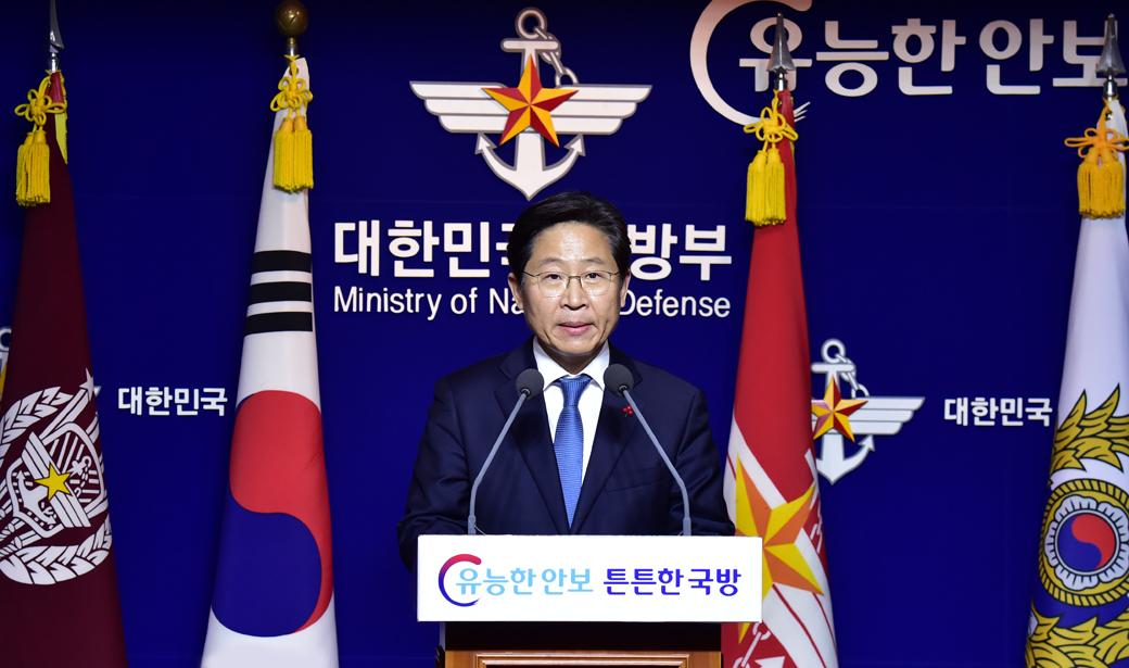 주민 '품'으로 돌아온 미군기지, 정부합동 발표
