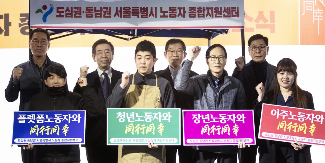 '도심권·동남권 서울시 노동자종합지원센터' 개소