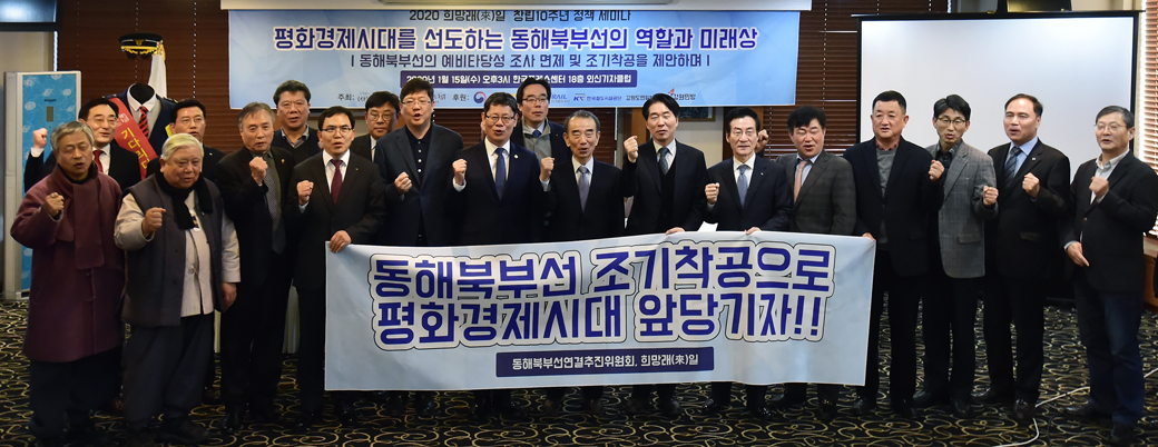 '동해북부선' 연결 추진 정책세미나