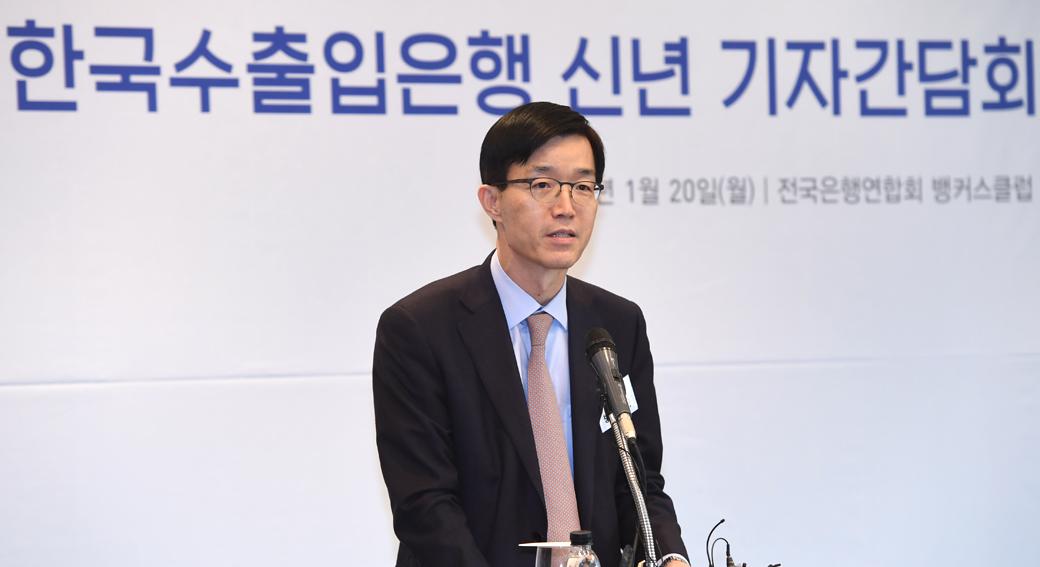 한국수출입은행 신년 기자간담회