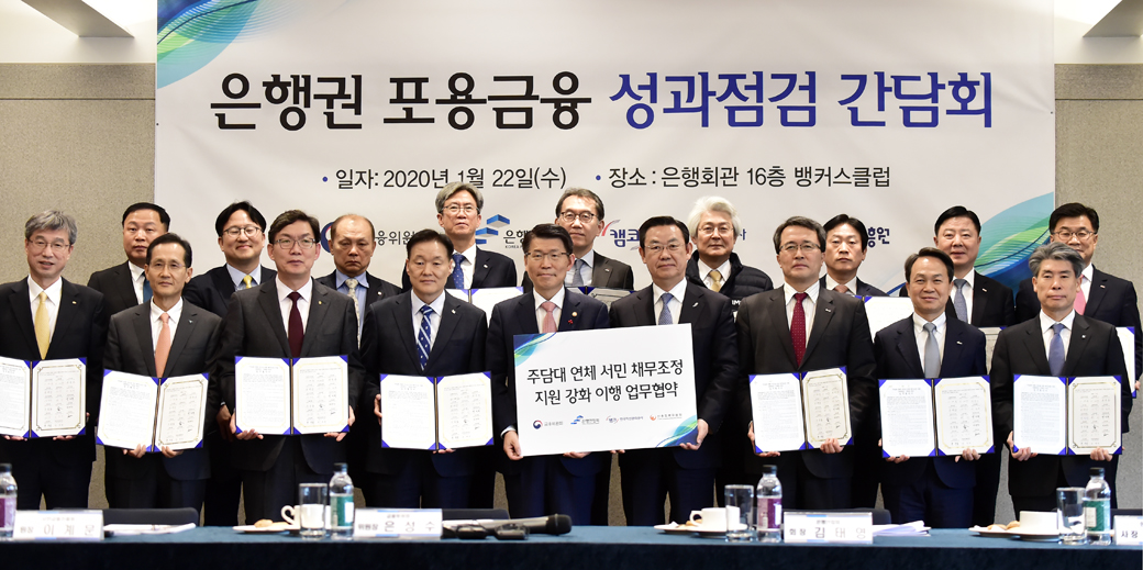 은행권, '주담대 연체서민 채무조정 지원 강화 이행' MOU 체결