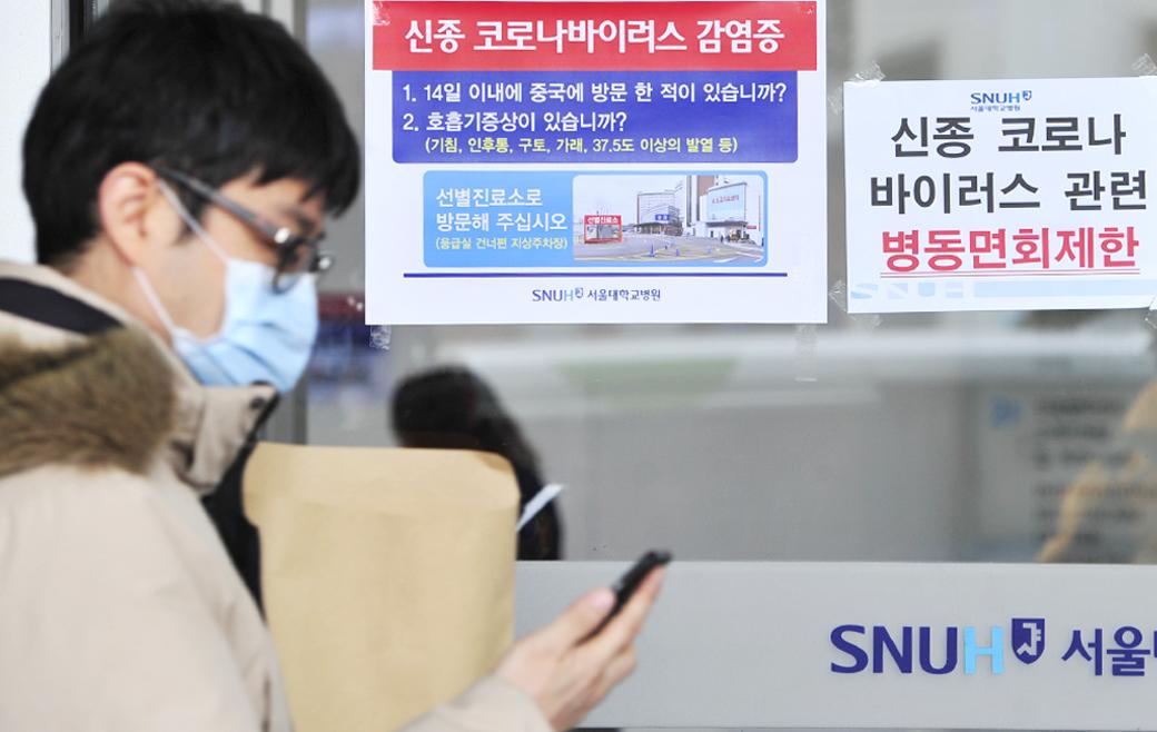 '우한폐렴 공포'…마스크 착용필수