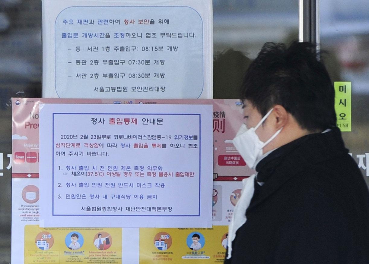 '코로나19 심각단계 격상' 법원청사 출입 통제
