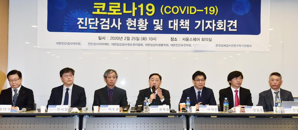 의학계, '코로나19' 진단검사 현황 담화문 발표