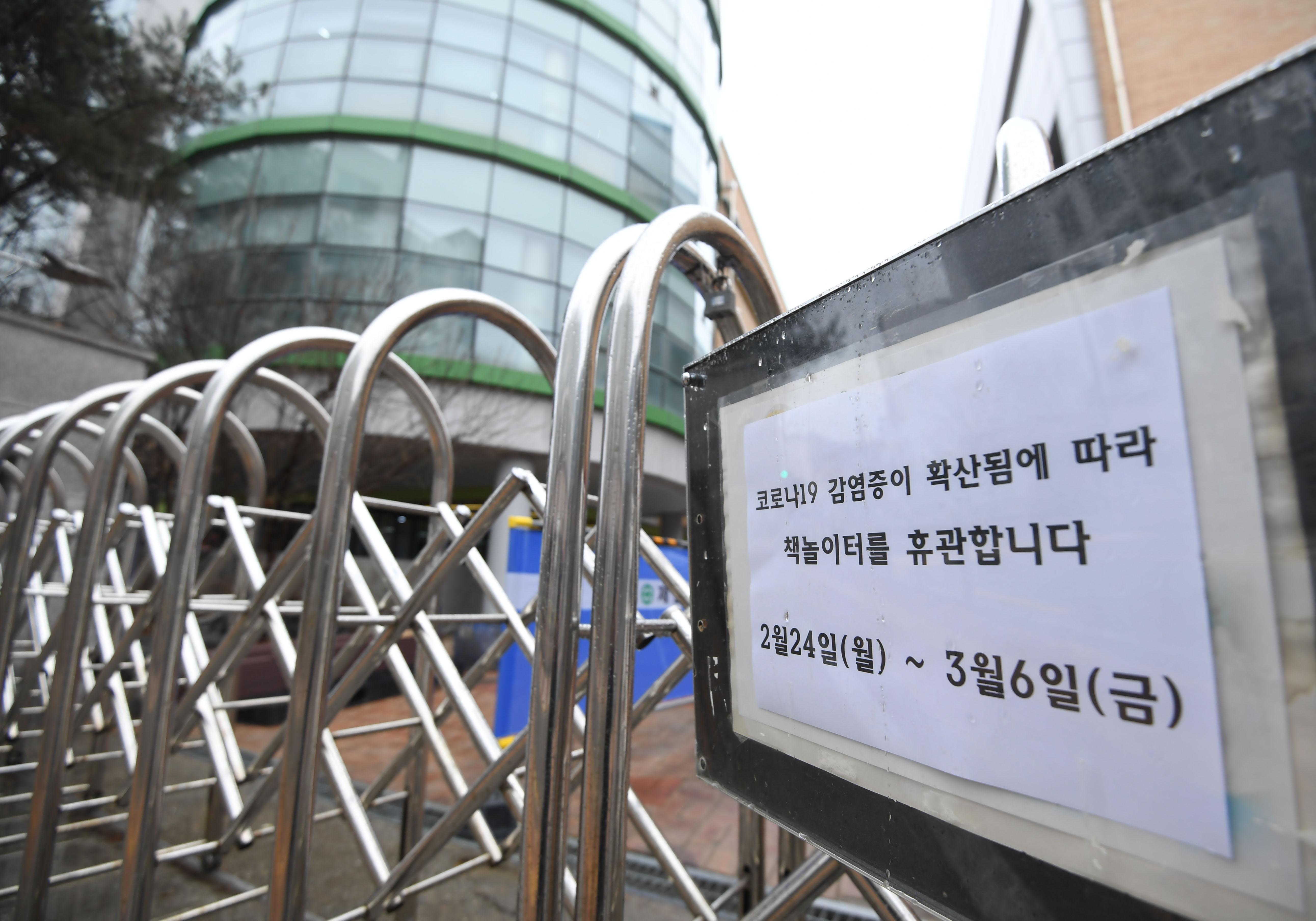전국 유치원·초중고 개학연기…'3월 9일로'