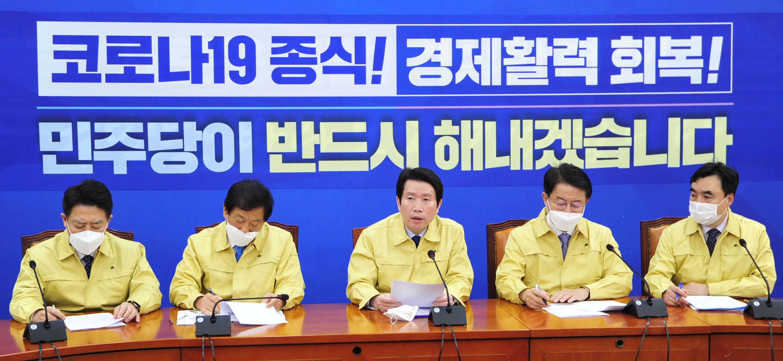 더불어민주당 정책조정회의 개최