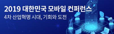 2019 대한민국 모바일 컨퍼런스