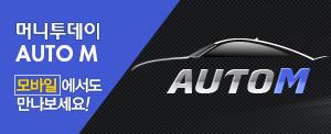머니투데이 AUTO M - 모바일 에서도 만나보세요!