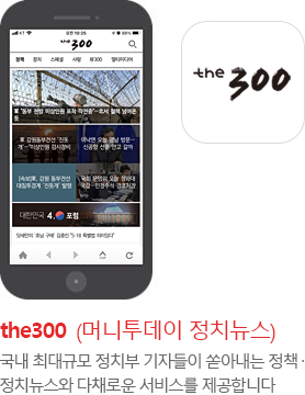 the300 - 머니투데이 정치뉴스