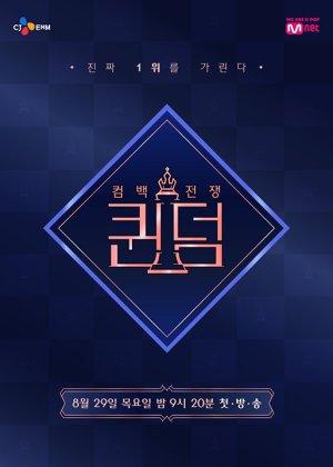 '퀸덤', K-POP 여성 아이돌의 현재