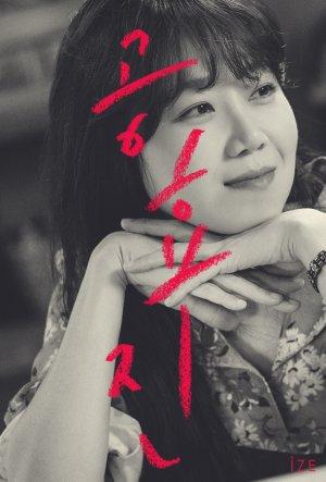 공효진│① 공효진에게 실패는 없다
