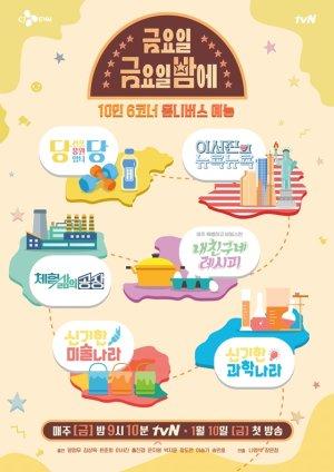 '금금밤', 나영석 PD의 빅픽쳐는 과연 뭘까?