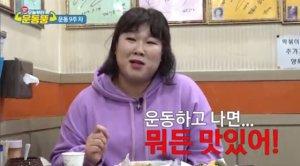 김민경, 밥 잘 먹고 운동 잘하는 누나의 전성시대