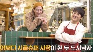 '어쩌다 사장' 유호진표 브로맨스에 덧입힌 나영석 ...