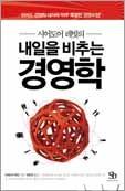 [Book]시장을 이기는 7가지 지혜 外