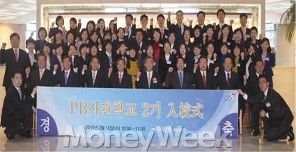 전문PB 양성하는 우리은행 'PB사관학교'