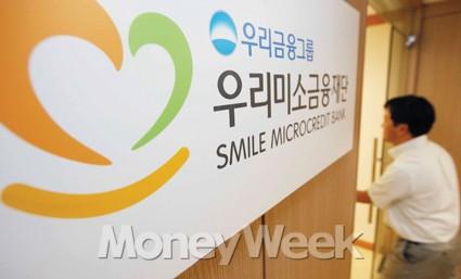 [르포]사업시행 2년 우리미소금융 현주소는
