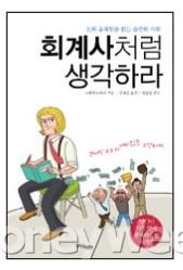 [Book]난문쾌답 外