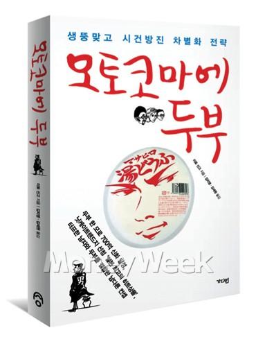 [Book]두부의 상쾌한 혁명, '남자다운 두부'