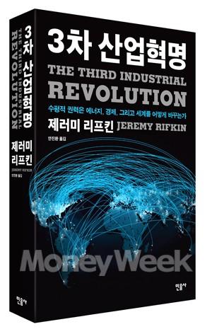 '스마트 에너지'가 가져올 혁명